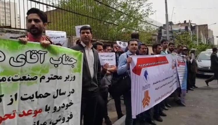 تجمع اعتراضی حواله داران بهمن و اسفند ۹۷ خودرو جلوی وزارت صنعت و معدن و تجارت