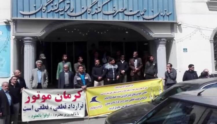 تجمع اعتراضی شاکیان شرکت کرمان موتور مقابل سازمان حمایت مصرف کنندگان و تولید کنندگان