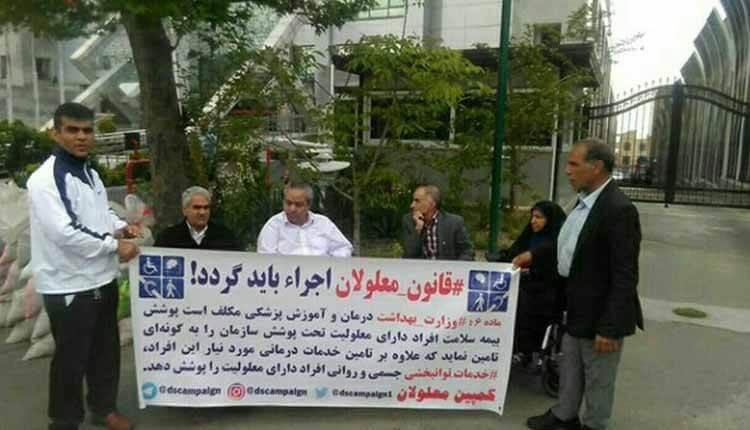 تجمع اعتراضی معلولان در مقابل وزارت بهداشت رژیم آخوندی در تهران