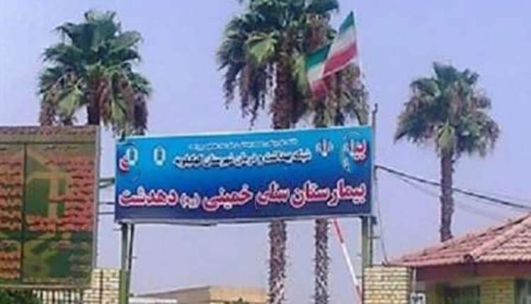 تجمع اعتراضی پرسنل بیمارستان موسوم به خمینی در دهدشت