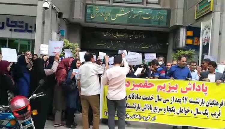 تجمع اعتراضی فرهنگیان بازنشسته مقابل وزارت آموزش و پرورش