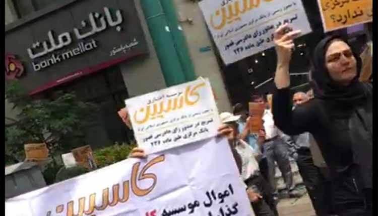 سه شنبه ۳۱ اردیبهشت ماه ۹۸ تجمع غارت شدگان موسسه مجازکاسپین مقابل دفتر آخوند روحانی
