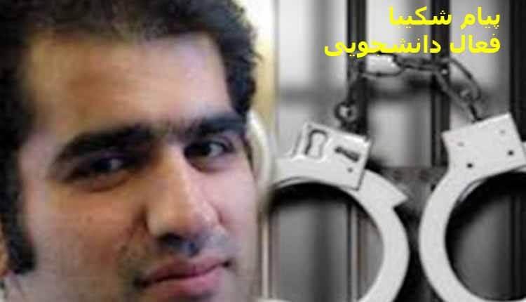 پیام زندانی سیاسی پیام شکیبا به مناسبت روز جهانی کارگر و در آستانه روز معلم
