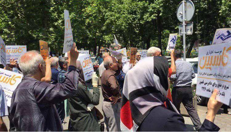 تجمع سپرده گذاران و غارت شدگان کاسپین مقابل بانک مرکزی رژيم آخوندی