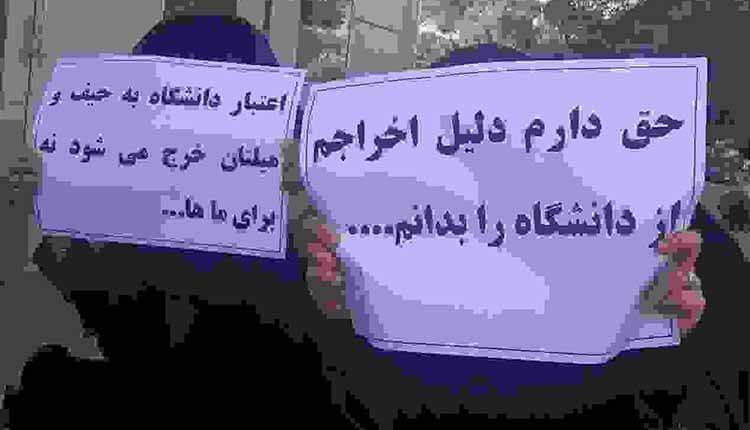 ادامه تجمعات اعتراضی کارکنان اخراجی دانشگاه بناب