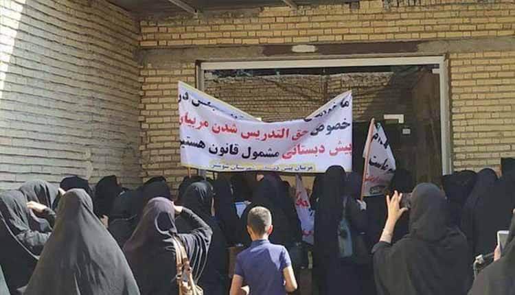 مربیان پیش دبستانی شوشتر در اعتراض به تعیین تکلیف نشدن وضعیت شان تجمع اعتراضی برگزارکردند
