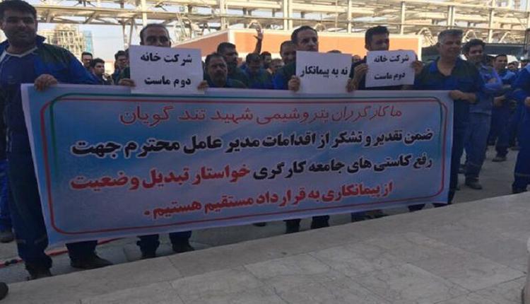 کارگران پتروشیمی تندگویان بندر ماهشهر دست به تجمع زدند