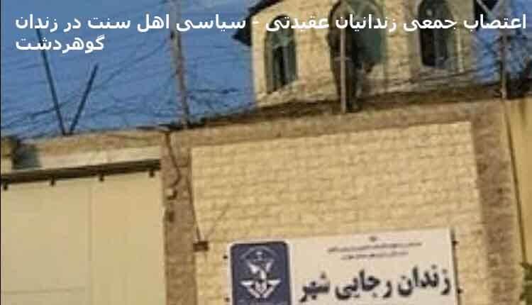 اعتصاب جمعی زندانیان عقیدتی - سیاسی اهل سنت در زندان گوهردشت