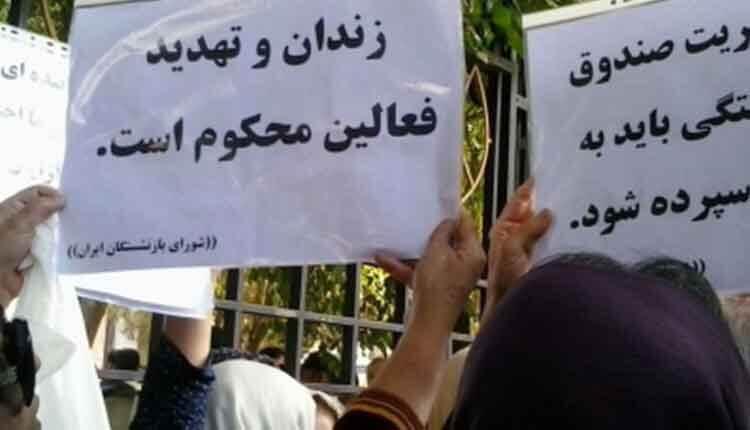 تجمع اعتراضی بازنشستگان مقابل وزارت کار رژیم