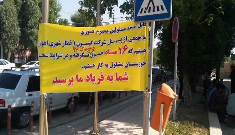تجمع احتجاجي لعمال المترو بمدينة الأهواز احتجاجًا على عدم دفع رواتبهم المتأخرة لمدة 16شهرًا