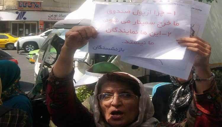 تحصن فرهنگیان و بازنشستگان در مقابل صندوق بازنشستگی کشور