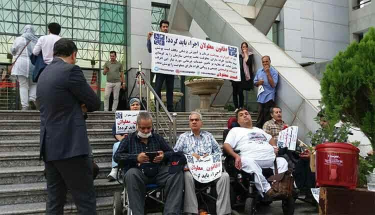 معلولان در مقابل وزارت بهداشت رژیم تجمع اعتراضی برگزار کردند