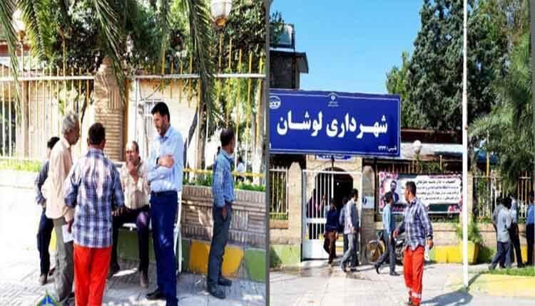 کارگران شهرداری لوشان در اعتراض به پرداخت نشدن حقوق عقب مانده چند ماهه