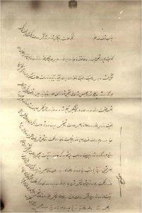 فرمان مشروطه امضا شده توسط مظفرالدین_شاه