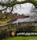 اول پاییز در مازندران