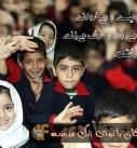 شادی کودکان با نوای زنگ مدرسه