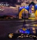 شگفتی های ایران