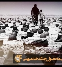کودکان در جنگ ایران و عراق