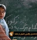 کودکان محروم از تحصیل