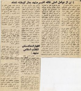 ۱۲روز پس از قیام مشهد، خامنهای تلاش کرد با اعدام، مردم را ساکت کند