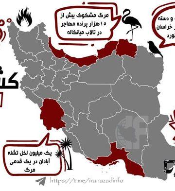 کشتار در طبیعت شمال و جنوب ایران!