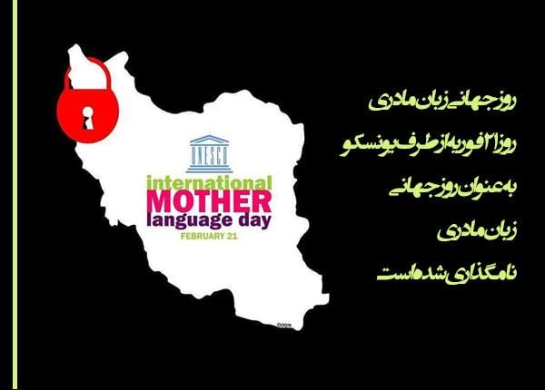 ۲ اسفند روز جهانی زبان مادری