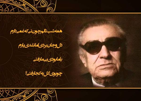 ۸اسفند ۱۳۶۴ـ مرگ خوانندهٔ موسیقی کلاسیک ایرانی غلامحسین بنان نوری