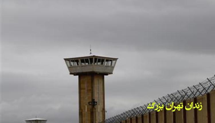 مرگ مشکوک حداقل ۴ زندانی در زندان تهران بزرگ