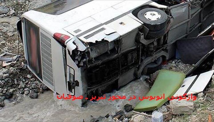 واژگونی اتوبوس در محور تبريز ـ صوفيان با ۲۲ نفر مصدوم