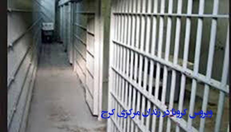ویروس کرونا در زندان مرکزی کرج
