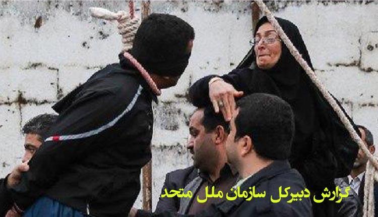 گزارش دبیرکل سازمان ملل متحد در باره وضعیت حقوق بشر در ایران