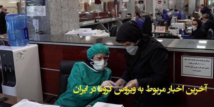 آخرین اخبار ویروس کرونا در ایران