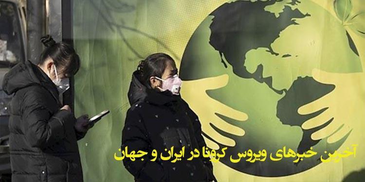 آخرین خبرهای ویروس کرونا در ایران و جهان