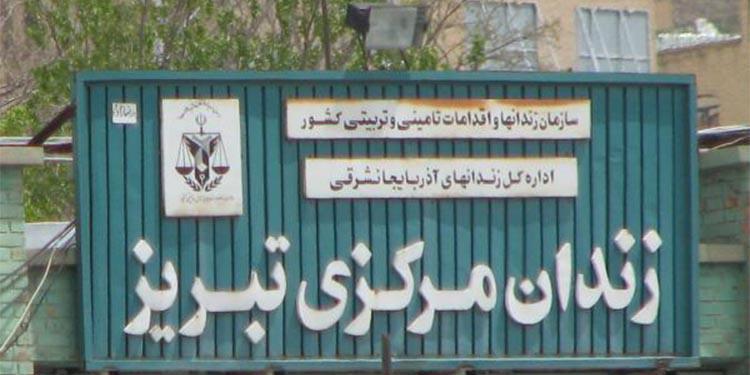 اعتراض زندانیان در زندان تبریز