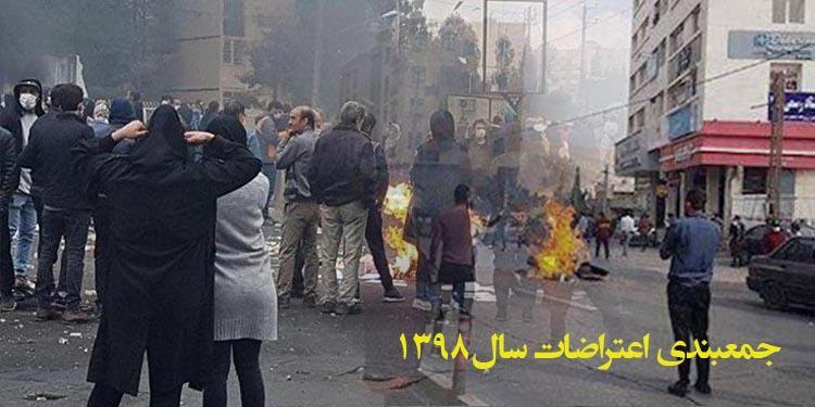جمعبندی اعتراضات سال۱۳۹۸ در ایران