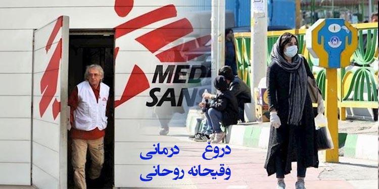 دروغدرمانی وقیحانه روحانی پس از فضاحت اخراج پزشکان بدون مرز