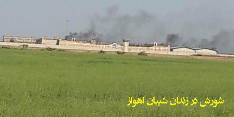 شورش در زندان شيبان اهواز بدلیل شیوع ویروس کرونا