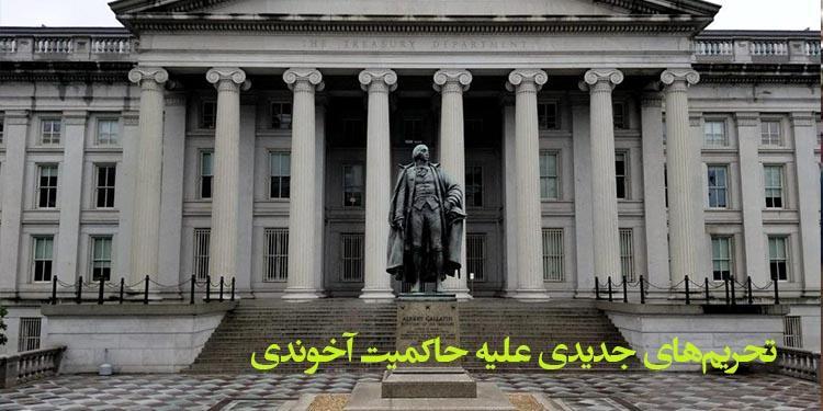 وزارت خزانهداری آمریکا تحریمهای جدیدی را علیه حاکمیت آخوندی اعمال کرد