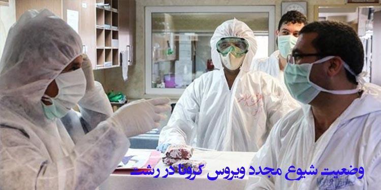 وضعیت شیوع مجدد ویروس کرونا در رشت