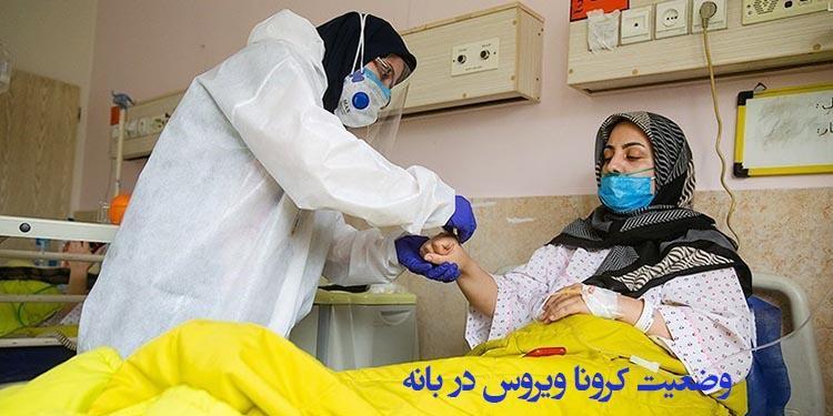 وضعیت کرونا ویروس در بانه و کمبود تجهیزات پزشکی