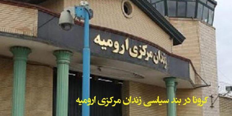 کرونا در بند سیاسی زندان مرکزی ارومیه و ابتلای زندانیان به کرونا