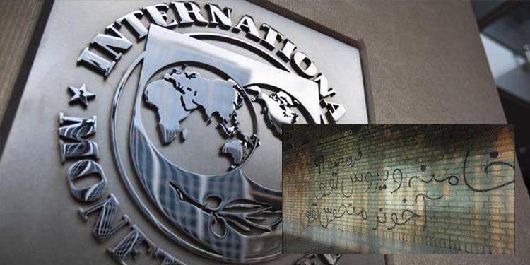 مخالفت امریکا با پرداخت وام صندوق بینالمللی پول به ایران