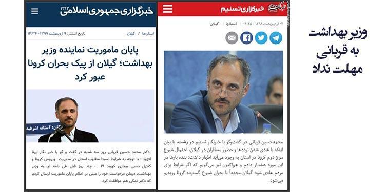 نماینده وزیر بهداشت در گیلان استعفا داد