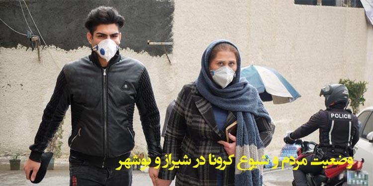 وضعیت مردم و شیوع ویروس کرونا در شیراز و بوشهر