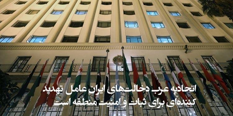 اتحادیه عرب دخالتهای ایران عامل تهدید کنندهای برای ثبات و امنیت منطقه است