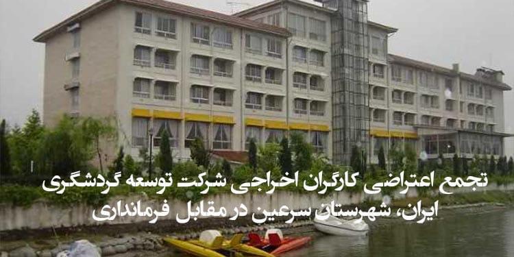 تجمع اعتراضی کارگران اخراجی شرکت توسعه گردشگری ایران، شهرستان سرعین