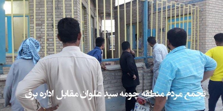 تجمع مردم منطقه چومه سید علوان مقابل اداره برق