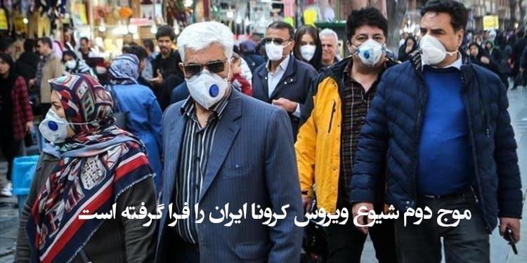 موج دوم شیوع ویروس کرونا ایران را فرا گرفته است