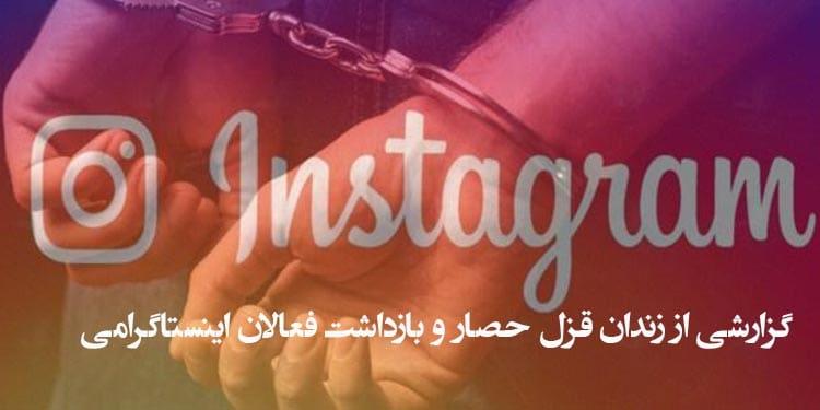 گزارشی از زندان قزل حصار و بازداشت فعالان اینستاگرامی