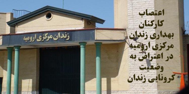 اعتصاب کارکنان بهداری زندان مرکزی ارومیه در اعتراض به وضعیت کرونایی زندان